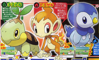 starter pokemon diamond pearl ds