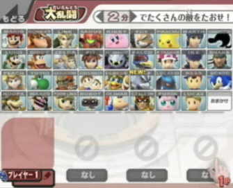 Complete Super Smash Bros Brawl character roster