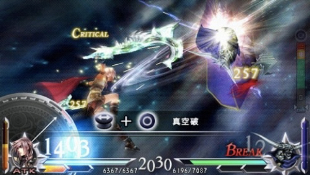 Dissidia 012 Final Fantasy Duodecim screenshot (PSP)